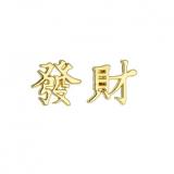 S925银针中国风高级感气质不对称网红国风光面發財小巧耳钉耳饰女